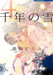 千年の雪 第01-04巻 [Sennen no Yuki vol 01-04]