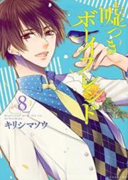 嘘つきボーイフレンド 第01-02巻 [Usotsuki Boyfriend vol 01-02]