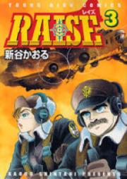 RAISE 第01-03巻