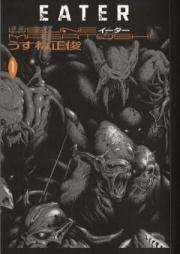 イーター 第01-05巻 [Eater vol 01-05]
