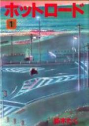ホットロード 第01-04巻 [Hot Road vol 01-04]