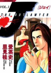 J THE OUTLAWYER 第01-07巻