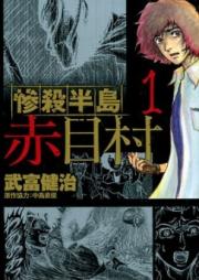 惨殺半島赤目村 第01-02巻 [Zansatsu Hantou Akamemura vol 01-02]