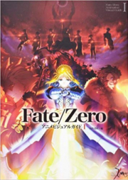 [Artbook] Fate/Zero アニメビジュアルガイド Ⅰ・Ⅱ [Fate/Zero Anime Visual Guide Ⅰ・Ⅱ]