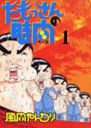 たもっさんの時間 第02-03、05巻 [Tamossan no Jikan vol 02-03、05]