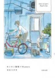 センネン画報 第01-02巻 [Sennen Gahou vol 01-02]