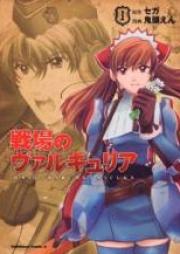 戦場のヴァルキュリア 第01-04巻 [Senjou no Valkyria vol 01-04]