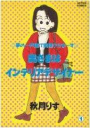 奥さまはインテリアデザイナー 第01巻 [Oku-sama wa Interior Designer vol 01]