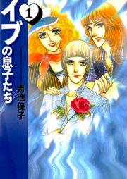 イブの息子たち 文庫版 第01-03巻 [Eve no Musukotachi Bunko vol 01-03]