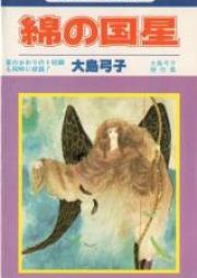 綿の国星 文庫版 第01-04巻 [Wata no Kunihoshi Bunko vol 01-04]