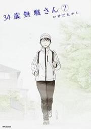 34歳無職さん 第01-07巻 [34-sai Mushoku-san vol 01-07]