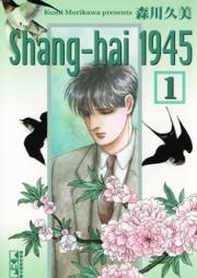 Shang-hai 1945 文庫版 第01-02巻 [Shang-hai 1945 Bunko vol 01-02]