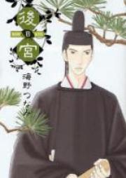 後宮 第01-05巻 [Koukyuu vol 01-05]