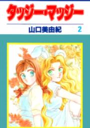 タッジー・マッジー 第01-06巻 [Tajjii Majjii vol 01-06]