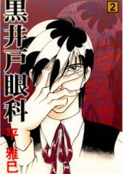 黒井戸眼科 第01-02巻 [Kuroido Ganka vol 01-02]