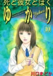 死と彼女とぼく ゆかり 第01-09巻 [Shi to Kanojo to Boku Yukari vol 01-09]