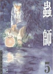 蟲師 第01-10巻 [Mushishi vol 01-10]