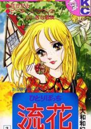 ひとりぼっち流花 第01-02巻 [Hitoribocchi Ruka vol 01-02]