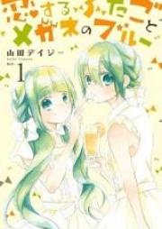 恋するふたごとメガネのブルー 第01巻 [Koisuru Futago to Megane no Blue vol 01]