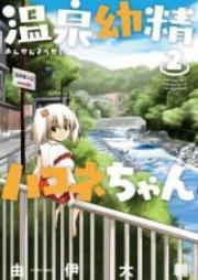 温泉幼精ハコネちゃん 第01-02巻 [Onsen Yousei Hakone-chan vol 01-02]