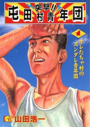 突撃!!屯田村青年団団 第01-08巻 [Totsugeki!!Tonden Mura Seinendan vol 01-08]