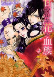 甘やかな花の血族 第01-04巻 [Amai Yaka na Hana no Ketsuzoku vol 01-04]