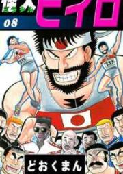怪人ヒイロ 第01-20巻 [Kaijin Hiiro vol 01-20]