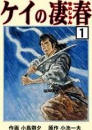 ケイの凄春 第01-10巻 [Kei no Seishun vol 01-10]