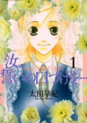 汝、誓いの口づけを・・・ 第01-02巻 [Nanji, Chikai no Kuchizuke wo…vol 01-02]