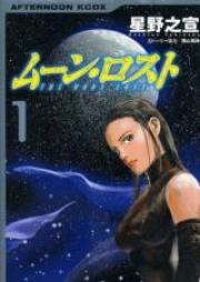 ムーン・ロスト 第01-02巻 [Moon Lost vol 01-02]