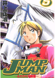 JUMP MAN ~ふたりの大障害~ 第01-05巻 [Jump Man – Futari no Daishougai vol 01-05]