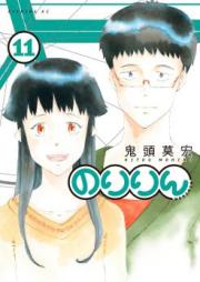 のりりん 第01-11巻 [Noririn vol 01-11]