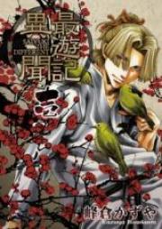 最遊記異聞 第01巻 [Saiyuki Ibun vol 01]