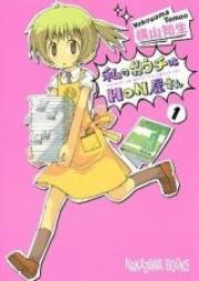私のおウチはHON屋さん 第01-08巻 [Watashi no Ouchi wa Honya-san vol 01-08]