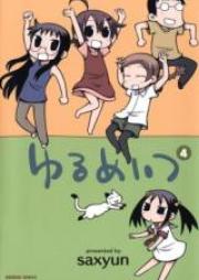 ゆるめいつ 第01-04巻 [Yurumates vol 01-04]