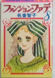 ファンション・ファデ 文庫版第01-04巻 [Fashion Fade Bunko vol 01-04]