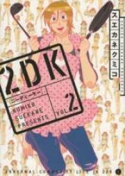 2DK 第01巻