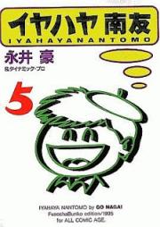 イヤハヤ南友 第01-05巻 [Iyahaya Nantom vol 01-05]