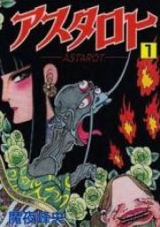 アスタロト 第01-02巻 [Astarot vol 01-02]