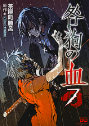 咎狗の血 第01-04、08巻 [Togainu no Chi vol 01-04、08]