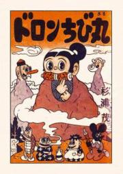 ドロンちび丸 第01巻 [Doron Chibi Maru vol 01]