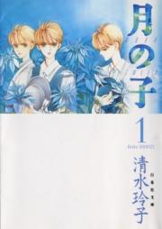 月の子 第01-13巻 [Tsuki no Ko vol 01-13]