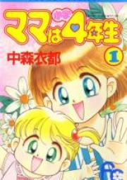 ママは小学4年生 第01-02巻 [Mama wa Shougaku 4-nensei vol 01-02]