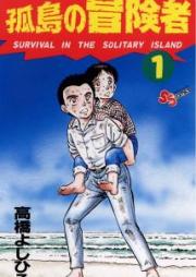 孤島の冒険者 第01-03巻 [Kotou no Boukensha vol 01-03]