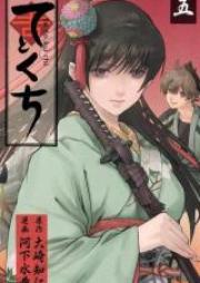 てとくち 第01-05巻 [Te to Kuchi vol 01-05]
