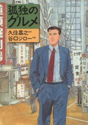 孤独のグルメ 第01-02巻 [Kodoku no Gourmet vol 01-02]