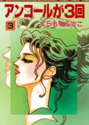 アンコールが3回 第01-03巻 [Encore ga 3-kai vol 01-03]