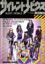 サイレントメビウス 第01-12巻 [Silent Mobius vol 01-12]
