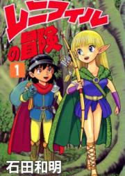 レニフィルの冒険 第01-04巻 [Lenifill no Bouken vol 01-04]