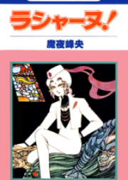 ラシャーヌ! 第01-03巻 [Rashanu!vol 01-03]